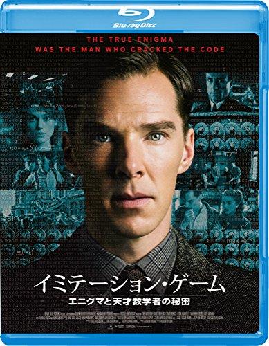 イミテーション・ゲーム/エニグマと天才数学者の秘密[Blu-ray/ブルーレイ]