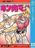 キン肉マン 22 (ジャンプコミックスDIGITAL)