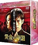 黄金の帝国 (コンプリート・シンプルDVD-BOX5,000円シリーズ)(期間限定生産) -