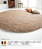 ベルギー製 ウィルトン織り シャギーラグ 円形 径200cm ラグ カーペット じゅうたん シルバー