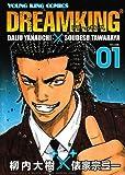 ドリームキング(R) 1 (ヤングキングコミックス)