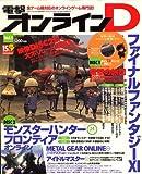 電撃オンラインD (ディー) 2007年 10/12号 [雑誌]