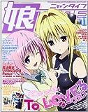娘TYPE (ニャンタイプ) 2012年 11月号 [雑誌]