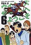ウイナーズサークルへようこそ 6 (ヤングジャンプコミックス)