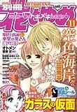 別冊 花とゆめ 2008年 11月号 [雑誌]