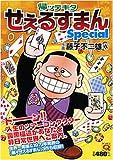 帰ッテキタせぇるすまんspecial (マンサンQコミックス) (マンサンQコミックス)