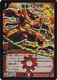 デュエルマスターズ 【DMC-34】 超竜バジュラ 【スーパーレア】