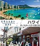 世界ふれあい街歩き【ハワイ】 ホノルル/ハワイ島ヒロ[Blu-ray/ブルーレイ]