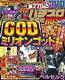 パチスロ実戦術RUSH Vol.19 (GW MOOK 169)