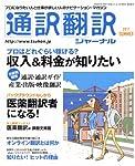 通訳翻訳ジャーナル 2011年 07月号 [雑誌]