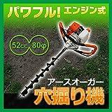 52cc エンジン アース オーガー 穴掘り機 80φ ドリル付 【杭打ち ビニールハウスやテント設置時の下穴掘り】