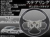 AP ステアリング 黒木目 ガングリップタイプ トヨタ エスティマ 50系(GSR50,GSR55,ACR50,ACR55)/AHR20W ハイブリッド可 2006年01月~