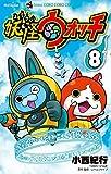 妖怪ウォッチ 8 (てんとう虫コロコロコミックス)