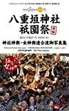 YAEGAKI JINJA GION MATSURI2015 photograph the first volume: Complete Recordings on ZinjaMikoshi FemaleMikoshi togyo realJapanon MATSURI photograph (real Japan on) (Japanese Edition)