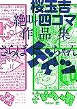 桜玉吉絶叫四コマ作品集 さらばゲイツちゃん<桜玉吉絶叫四コマ作品集> (ビームコミックス)