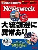 週刊ニューズウィーク日本版 「特集:大統領選に異常あり」〈2015年 11/17号〉 [雑誌]