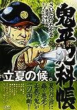 鬼平犯科帳Season Best立夏の候。 (SPコミックス SPポケットワイド)