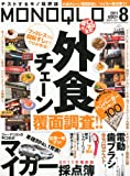 MONOQLO (モノクロ) 2011年 08月号 [雑誌]