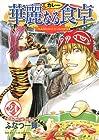 華麗なる食卓 第24巻 2007年04月19日発売
