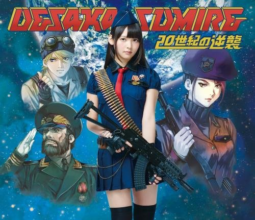 20世紀の逆襲(初回限定盤A)(Blu-ray Disc付)