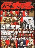 歴史魂 Vol.12 2013年 07月号 [雑誌]