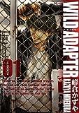 WILD ADAPTER 1巻 (IDコミックススペシャル ZERO-SUMコミックス)