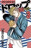 ドロップOG 3 (少年チャンピオン・コミックス)