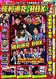 パチスロ必勝ガイドDVD 勝利追究ガチBOX 2 (<DVD>)