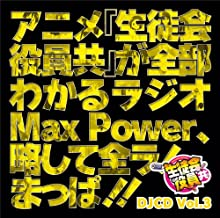 DJCD 生徒会役員共 MaxPower Vol.3
