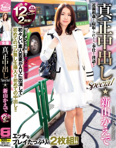 WED-137/真正中出しSpecial★新山かえで [DVD]