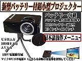 【2色選択】【HDMI対応】超小型 LED プロジェクター バッテリー搭載 日本語対応モデル (ブラック)