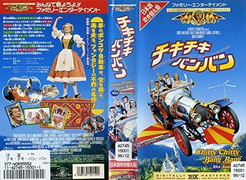 チキチキ・バンバン(THX版)【日本語吹替版】 [VHS]