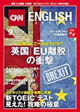 CNN ENGLISH EXPRESS (イングリッシュ・エクスプレス) 2016年 09月号