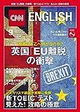 CNN ENGLISH EXPRESS (イングリッシュ・エクスプレス) 2016年 09月号 ランキングお取り寄せ