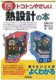 トコトンやさしい熱設計の本 (今日からモノ知りシリーズ)