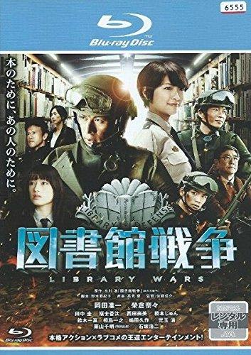 図書館戦争 LIBRARY WARS [Blu-ray]