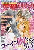 恋愛チェリーピンク 2010年 01月号 [雑誌]