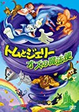 Animation - Tom And Jerry And The Wizard Of Oz Japan DVD 10005-82450
