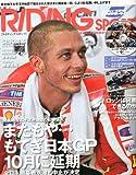 RIDING SPORT (ライディングスポーツ) 2011年 05月号 [雑誌]