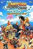 ONE PIECE UNLIMITED CRUISEエピソー―バンダイナムコゲームス公式攻略本 (Vジャンプブックス)