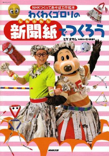 わくわくゴロリの新聞紙でつくろう (NHKシリーズ―NHKつくってあそぼ工作絵本)