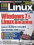 日経 Linux (リナックス) 2009年 10月号 [雑誌]