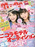 nicola (ニコラ) 2010年 06月号 [雑誌]