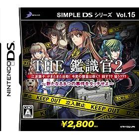 SIMPLE DSシリーズVol.15 THE 鑑識官2 新たなる8つの事件をタッチせよ