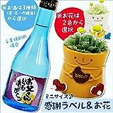 【お父さんありがとう酒 300ml】 & お花 【ロボ花器】 (麦焼酎, ホワイト花器(包装付))