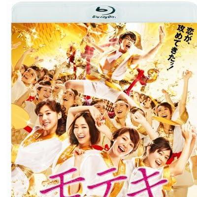 モテキ Blu-ray通常版