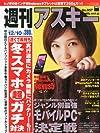 週刊 アスキー 2013年 12/10号 [雑誌]