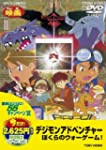 Animation - Digimon Adventure Bokura...