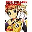 FREE COLLARS KINGDOM 上巻 (IDコミックス REXコミックス)
