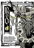 狼の口 ヴォルフスムント 1巻 (ビームコミックス(ハルタ))